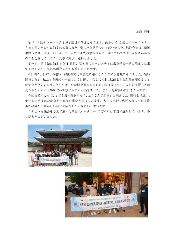 8月5日レポート_03