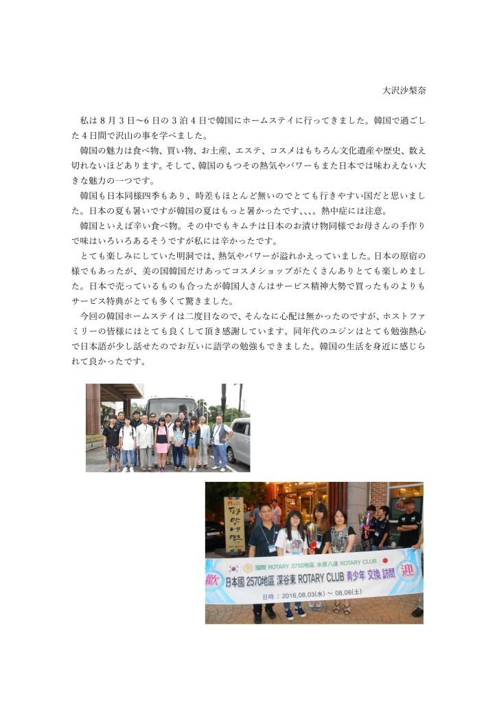 8月5日レポート 01