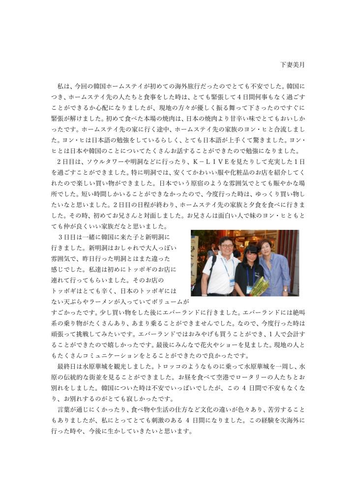 8月5日レポート_05