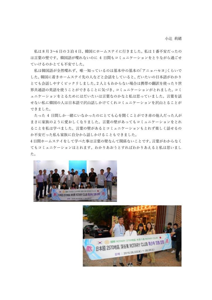 8月5日レポート_02